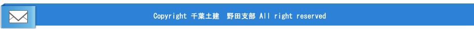 千葉土建野田支部のお問い合わせページ行フッター画像