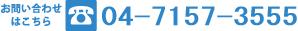 千葉土建野田支部へのお問い合わせ電話番号の画像